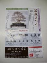 Kubote Engei (31)